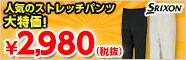 スリクソンのストレッチパンツが大特価¥2,980(税抜)