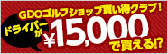 ¥15,000でドライバーが買える!?お手頃価格のおすすめクラブ