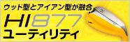 フォーティーンHI-877ユーティリティ登場