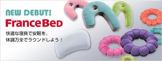 寝心地の寝具で良い睡眠 フランスベッド商品入荷!