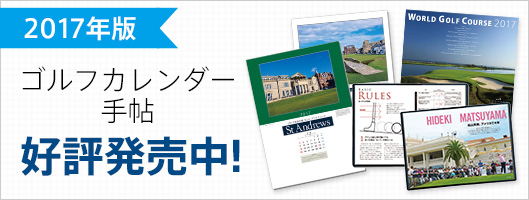 2017年版ゴルフカレンダー・手帳
