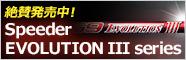 最新スリーブ付シャフト特集スピーダーエボリューション3