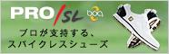 フットジョイ PRO/SLシューズ特集