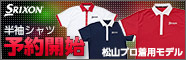 ワールドカップ松山英樹プロモデル半袖シャツ予約開始