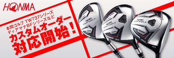本間ゴルフTW737シリーズディアマナBFシリーズなどカスタムオーダー対応開始!