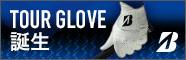 ブリヂストンゴルフグローブTOUR GLOVE誕生