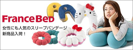 フランスベッド スリープバンテージ商品新シリーズ入荷!