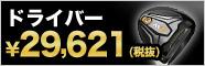 テーラーメイドM2シリーズが大幅値下げ