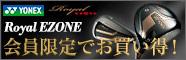 ヨネックス新商品ロイヤルEZONE