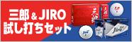 三郎&JIRO試し打ちセット