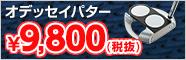 オデッセイワークスシリーズパターなど大幅値下げ!