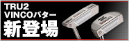 TRU2 VINCOシリーズパター新登場