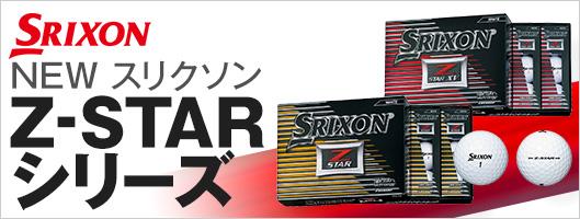 スリクソン新Z-STAR発売開始