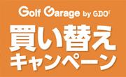 ゴルフガレージ 買い替えキャンペーン