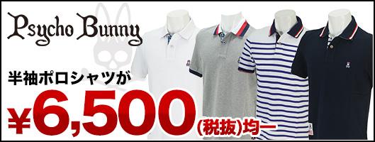 サイコバニーの半袖ポロシャツが¥6,500(税抜)均一