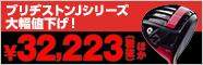 ブリヂストンJシリーズ大幅値下げ!