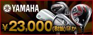 ヤマハRMXシリーズ再値下げ!