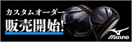 テーラーメイド新M1、M2 カスタムオーダークラブ販売開始