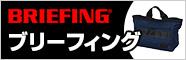 ブリーフィング新商品入荷!