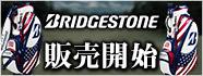 ブリヂストンメジャートーナメントシリーズ CB予約開始