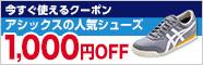 アシックス1000円OFFクーポン