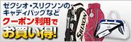 XXIO・スリクソンほか1000円・2000円クーポン