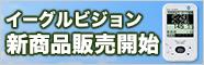 朝日ゴルフイーグルビジョンez com EV-731