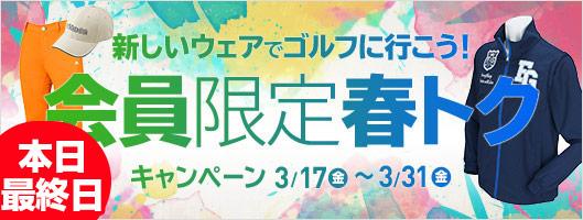 春夏新作ゴルフウェア会員限定春トクキャンペーン