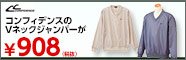 Vネックジャンパーが大特価¥908(税抜)