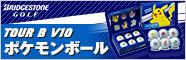 TOUR B V10ボールにポケモンデザインが登場!