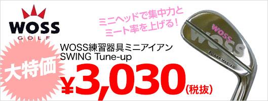 練習器具SWING Tune-up特価