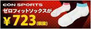 ゼロフィットソックス¥723(税抜)
