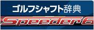 ゴルフシャフト図鑑 スピーダエボ3