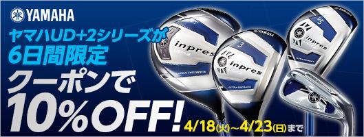 ヤマハ10%OFFキャンペーン UD+2