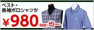 コンフィデンスのベスト・長袖ポロシャツ¥980(税抜)均一