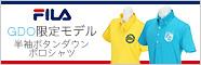 フィラGDO限定モデル半袖ボタンダウンポロシャツ
