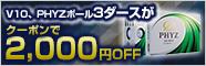 ブリヂストンPHYZ・V10ボール2,000円クーポン