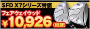 ロイヤルコレクションSFD X7特価
