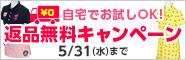 【レディス】ゴルフウェア返品無料キャンペーン