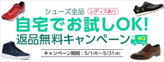 【シューズ】返品無料キャンペーン