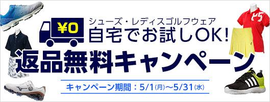 【全体】返品無料キャンペーン