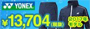 ヨネックスのレインウェア上下セットが¥13,704(税抜)
