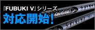 【カスタムクラブ】FUBUKI Vシリーズ対応開始