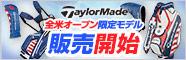 テーラーメイド全米オープンモデルのアイテム入荷