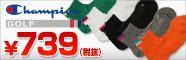 チャンピオンのくつ下が大特価¥739(税抜)