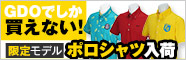 GDO限定モデル半袖ポロシャツ