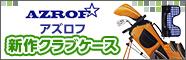 AZROFの新作スタンドクラブケース