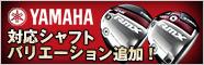 【カスタムクラブ】ヤマハRMXシリーズ対応シャフト追加