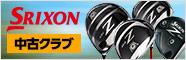 スリクソンZシリーズ中古クラブ2016年モデルなど値下げ!