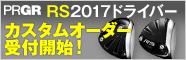 【カスタムクラブ】プロギア新RSシリーズ対応開始